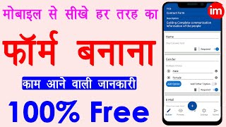 How to Make Google Form in Mobile Hindi - mobile me google form kaise banaye | Full Guide in Hindi - Download this Video in MP3, M4A, WEBM, MP4, 3GP