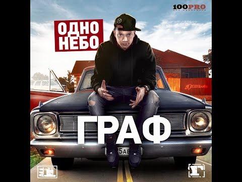 Граф - Одно небо  (альбом).