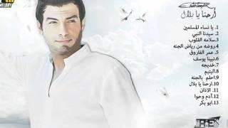 تحميل اغاني ehab tawfik -2011-لما تحس ( اليتيم ) - ايهاب توفيق MP3