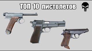 Топ 10 самых популярных пистолетов Второй мировой войны