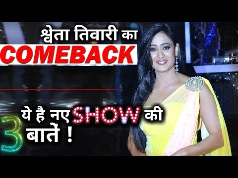 Shweta Tiwari makes Comeback on TV; Check 3 interesting things about her new show