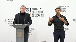 18.11.2020 | Онлайн-брифінг заступника міністра охорони здоров'я Ярослава Кучера
