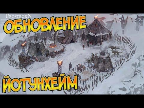 Проводник и Поселения в Йотунхейм ! Frostborn: Coop Survival