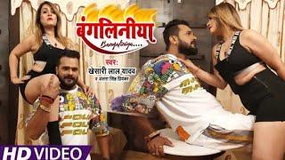 Video Khesari Lal Yadav Antra Singh Bangliniya Bhojpuri Song