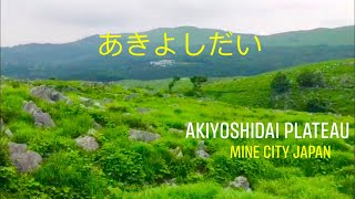Akiyoshidai#plateau#scenery  In Mine City Japan