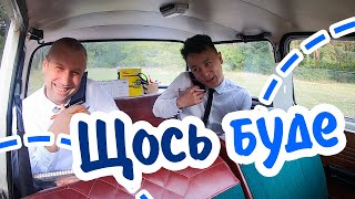 Николаевцы решили на «Запорожце» «покорить» 22 области Украины