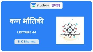 L44: Particle Physics I Science & Technology (UPSC CSE - Hindi) S K Sharma