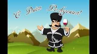 Лучшее Кавказское поздравление С Днём Рождения
