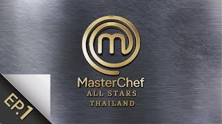 [Full Episode] MasterChef All Stars Thailand มาสเตอร์เชฟ ออล สตาร์ส ประเทศไทย Episode 1