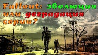 Fallout: ЭВОЛЮЦИЯ или ДЕГРАДАЦИЯ серии?