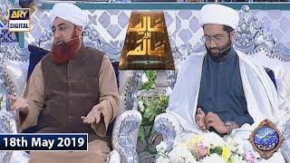 Shan e Iftar - Aalim Aur Aalam - (Maulana Kumail Mehdavi) - 18th May 2019
