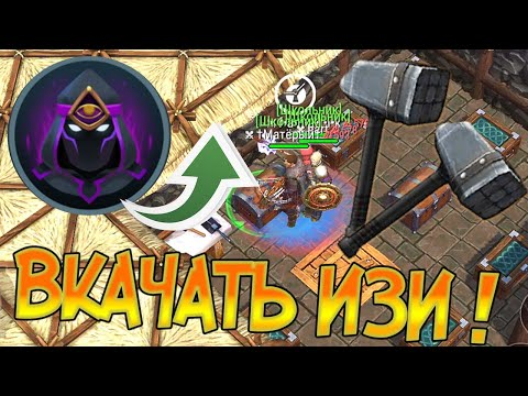 Рейд для вкачивания Архимага ! Frostborn: Coop Survival