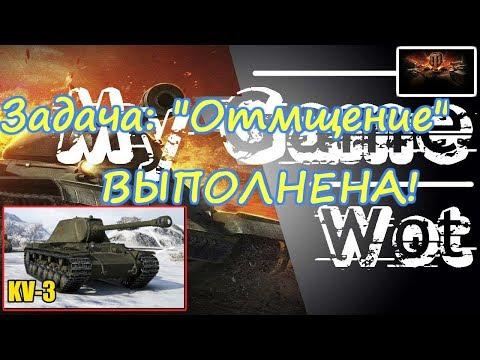 """World Of Tanks 2019, Мой марафон.  Задача """"Отмщение"""" ВЫПОЛНЕНА!"""