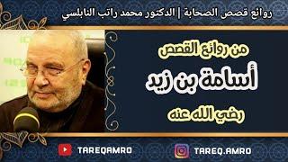 قصة اسامة بن زيد .:: رائعة ::. للدكتور محمد راتب النابلسي