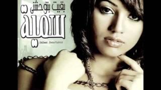 اغاني حصرية Somaya - Hamm Yebaky /سمية - هم يبكي تحميل MP3