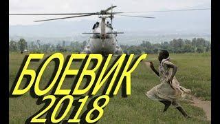 АМЕРИКАНСКИЙ САМЫЙ КРУТОЙ ФИЛЬМ! 2018-2019