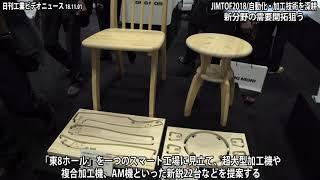 JIMTOF2018/自動化・加工技術を深耕 新分野の需要開拓狙う(動画あり)