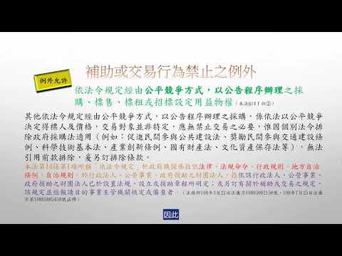 利衝法簡介-04補助與交易行為之原則禁止及例外允許