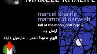 تحميل اغاني مجانا أجمل حب من البوم سقوط القمر مارسيل خليفة