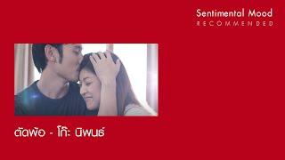 ตัดพ้อ - โก๊ะ นิพนธ์ (Koh Niphon) [Official Lyric Video]