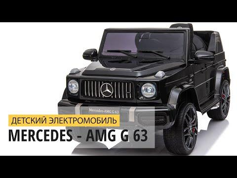Детский электромобиль Mercedes Benz AMG G 63