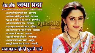 Jaya Prada | हिट ऑफ़ जया प्रदा | सदाबहार हिन्दी पुराने गाने | old hindi romantic songs | old song