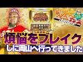 【パチスロ・パチンコ実践動画】ヤルヲの燃えカス #54