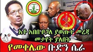Ethiopia || የመቀሌው ቡድን ሴራ || አቶ አበበ ቦጋለ ያወጡት መረጃ || መታየት ያለበት || Adulis ቅምሻ