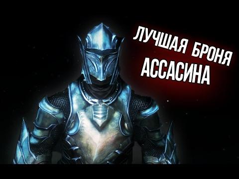 Skyrim - ЛУЧШАЯ БРОНЯ для Ассасина - ДАЭДРИЧЕСКИЙ АРТЕФАКТ Эбонитовая Кольчуга