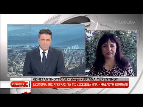 Συρία: Ενισχύσεις στέλνει η Ρωσία-Η Άγκυρα ζητά από τις ΗΠΑ τον διοικητή των Κούρδων |25/10/19| ΕΡΤ