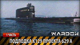 Лодка проект 629