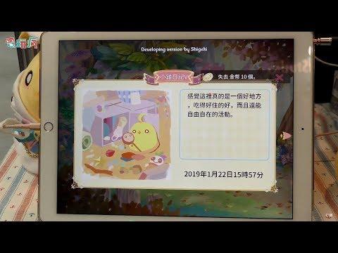 療癒的小雞遊戲 TGS展出畫面
