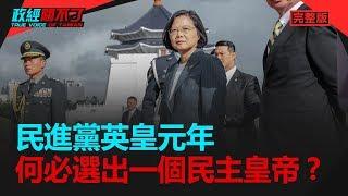 政經關不了(完整版)|2019.08.17