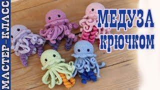 Маленькая медуза крючком // Медуза амигуруми // Игрушка морские животные