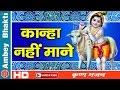 New Krishna Bhajan    Kanha Nahi Mane Re   Janmashtami 2016 # Ambey Bhakti