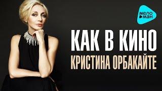 Кристина Орбакайте  -  Как в кино (Official Audio 2016)