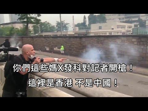 港警對反送中現場的新聞工作者開槍,外國記者霸氣怒吼喝止