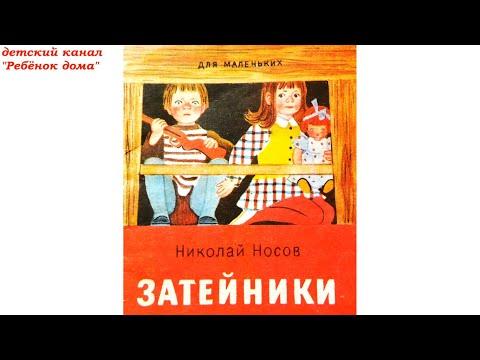 Затейники. Ступеньки.   Николай Носов  Аудиосказка.