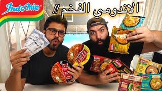 تحدي النودلز الفخمة و تخمين الطعم - الفائز ١٠٠٠ ريال | Noodles premium collection Challange