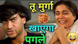 तू मुर्गा खाएगा पगले।😂🤣।Ajay Devgan। मुर्गा कॉमेडी वीडियो।Sunny Deol।Sunil Shetty।Funny Boy Jassu।