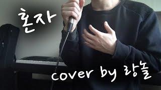 거미(Gummy)  '혼자(Alone)' cover by 랑놀