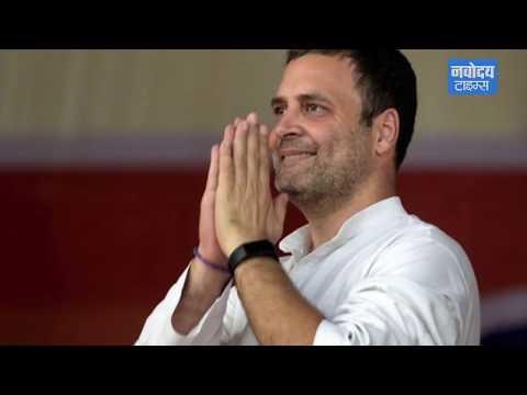 Chowkidar Chor Hai मामले में Rahul ने SC में मांगी माफ़ी और अपने खिलाफ Case बंद करने की अपील की