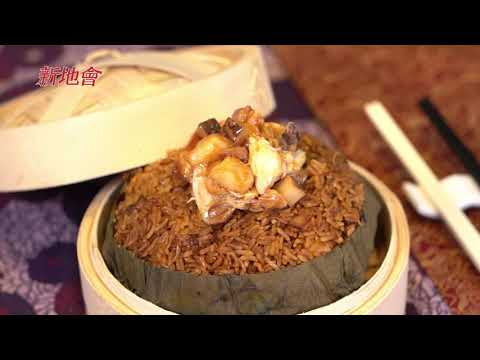 Demonstration of Fried Rice with Diced Abalone and Chinese Mushroom wrapped in Lotus Leaf by Ringo Ng, Chinese Executive Chef at Crowne Plaza Hong Kong Kowloon East