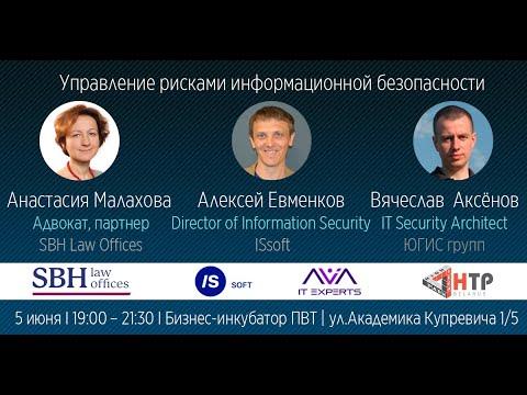 Управление рисками ИБ - Вячеслав Аксёнов, Анастасия Малахова и Алексей  Евменков