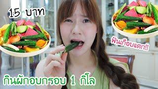 กินผักอบกรอบ 1 กิโล (ฟันเกือบแตก?!!)   Meijimill