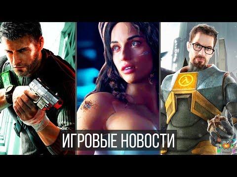 Игровые Новости — Cyberpunk 2077, Сюжет Half-Life 3, Провал Atlas, Splinter Cell, Mortal Kombat 11