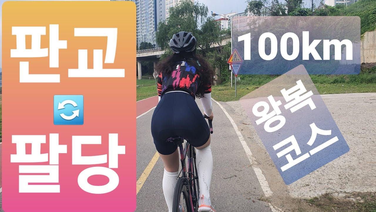 판교~팔달 왕복100km라이딩??