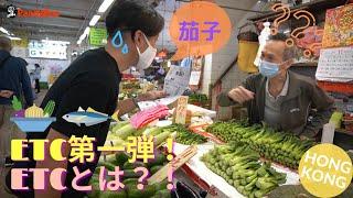 <香港ETC>日本人が広東語だけのレシピで香港の家庭料理・魚香茄子に挑戦!|#1 前編・油麻地街市でお買い物