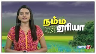 Namma Area Evening Express News | 22.09.2018 | News7 Tamil