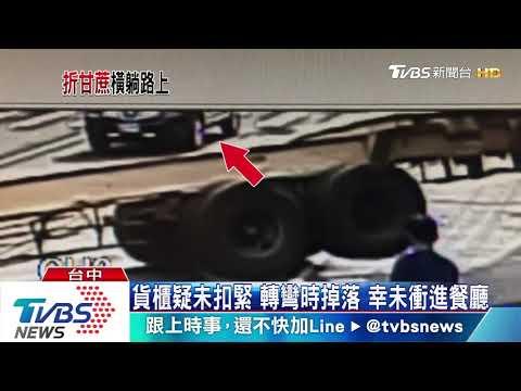 貨櫃車轉彎 貨櫃突掉落路面 民眾:轟!很大聲